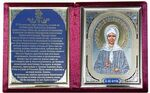 Матрона Московская, складень бархат с молитвой (Б-22-М-6-БУ) цвет бордовый, лик узор 10Х12
