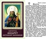 Филарет Московский. Святитель, икона ламинированная
