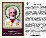 Николай Чудотворец без митры, икона ламинированная