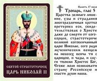 Николай II, Святой страстотерпец царь, икона ламинированная