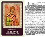 Спиридон Тримифунтский (пояс), икона ламинированная