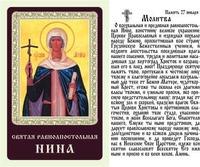 Нина, Св. Рв. Ап., икона ламинированная