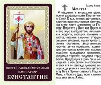 Константин. Святой равноапостольный император, икона ламинированная