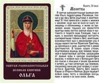 Ольга, Св. Р. Ап. Кн., икона ламинированная