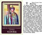 Елена, Св. Рн. Ап. Цр., икона ламинированная