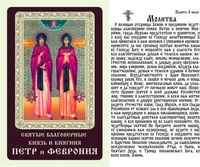 Петр и Феврония (о покровительстве супружества), икона ламинированная
