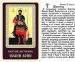 Иоанн Воин. Святой мученик, икона ламинированная