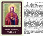 Татиана, Св. Муч., икона ламинированная