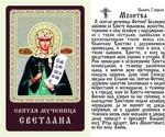Светлана, Св. Муч., икона ламинированная