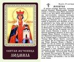 Людмила, Св. Муч., икона ламинированная
