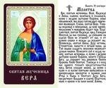 Вера, Св. Муч., икона ламинированная