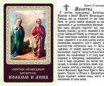 Иоаким и Анна, Святые праведные, икона ламинированная