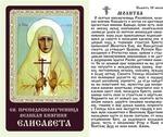 Елисавета, Св. Прп. Муч., икона ламинированная