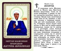 Матрона Московская, икона ламинированная