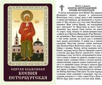 Ксения Петербургская, Святая блаженная, икона ламинированная