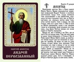 Андрей Первозванный, Святой апостол, икона ламинированная