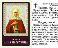 Анна Пророчица Св., икона ламинированная