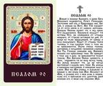 Псалом 90, икона ламинированная