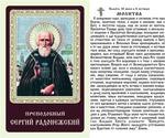 Сергий Радонежский, Преподобный, икона ламинированная