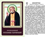 Серафим Саровский, Преподобный, икона ламинированная