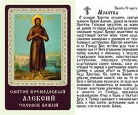 Алексий Человек Божий, икона ламинированная