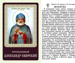 Александр Свирский, Преподобный, икона ламинированная