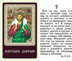 Пастырь добрый, икона ламинированная