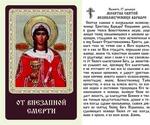Варвара, Св. Вмч. (от внезапной смерти), икона ламинированная