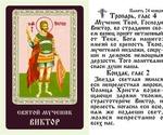 Виктор. Святой мученик, икона ламинированная
