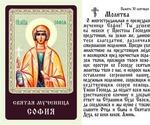 София, Св. Муч., икона ламинированная