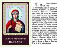 Наталия, Св. Муч., икона ламинированная