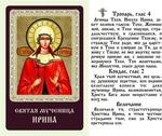 Ирина, Св. Муч., икона ламинированная