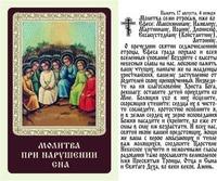 Молитва семи отрокам (при нарушении сна), икона ламинированная