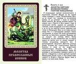 Георгий Победоносец (молитва православных воинов), икона ламинированная