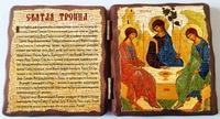 Троица с молитвой. Складень под старину 13Х17