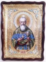 Иоанн Кронштадтский, в фигурном киоте, с багетом. Храмовая икона (60 Х 80)