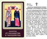 Киприан и Устинья (от колдовства и чародейства), икона ламинированная