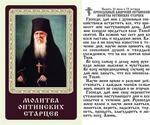 Молитва оптинских старцев, икона ламинированная