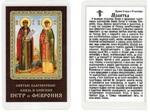 Петр и Феврония, княж. облачение, икона ламинированная