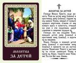 Молитва за детей, икона ламинированная