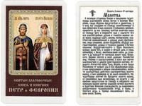 Петр и Феврония (пояс), икона ламинированная