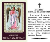 Ангел Хранитель (рост), икона ламинированная