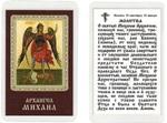 Архангел Михаил, Проводник Душ, икона ламинированная