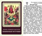 Живоносный источник Б.М., икона ламинированная