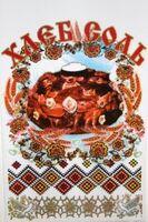 Рушник венчальный (2), Хлеб - Соль, орнамент. Партия 30 шт.