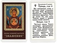 Знамение Б.М., икона ламинированная