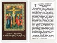 Молитва Кресту, икона ламинированная