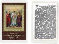 Молитва о любви и верности супругов, икона ламинированная