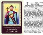 Дмитрий Солунский, Св. Вмч., икона ламинированная