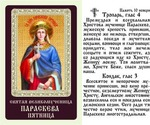 Параскева Пятница, Св. Вмч., икона ламинированная